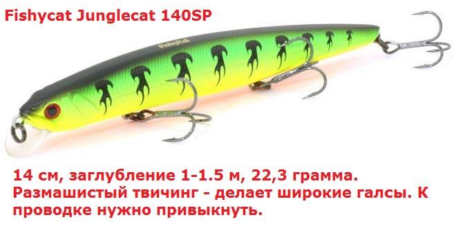 ДЖАНГЛКЭТ 140